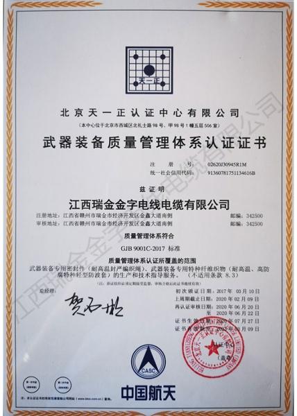 武器装备质量体系认证证书