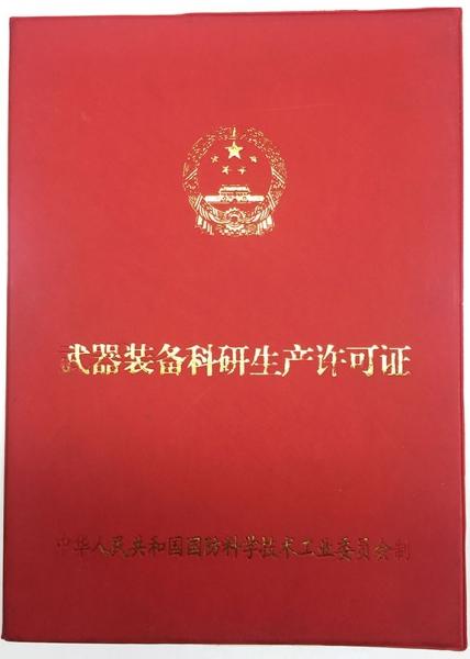 武器装备科研生产许可证