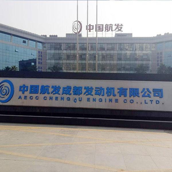 中国航发成都发动机