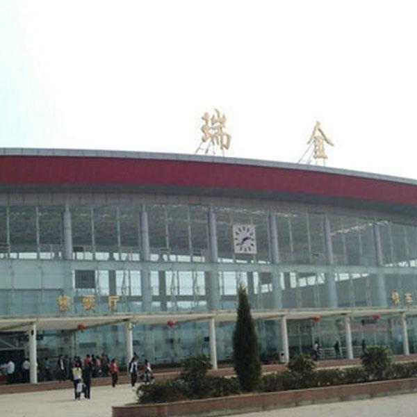瑞金市火车站
