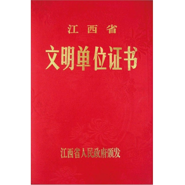 江西省文明单位证书