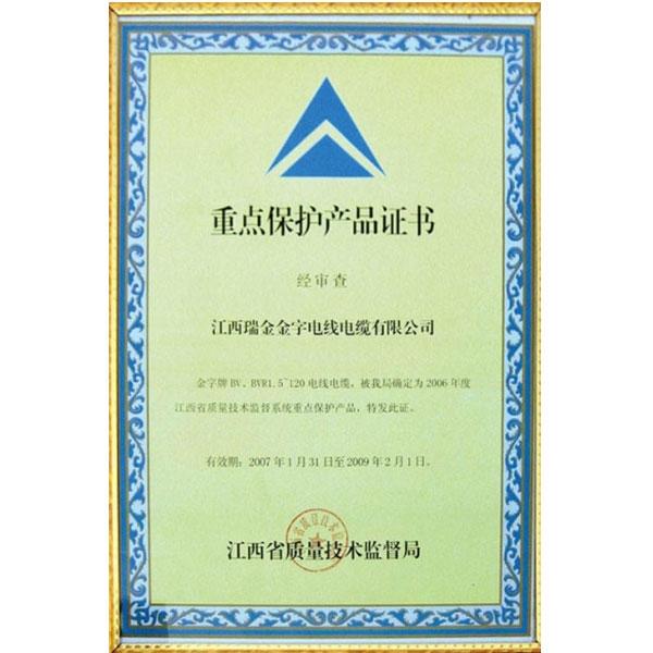 重点保护产品证书