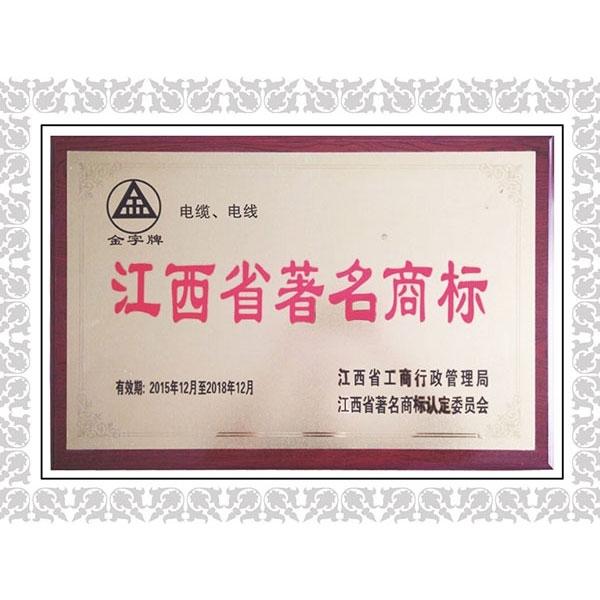 江西著名商标