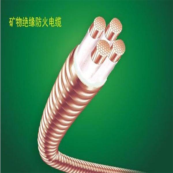 矿物绝缘防火电缆厂