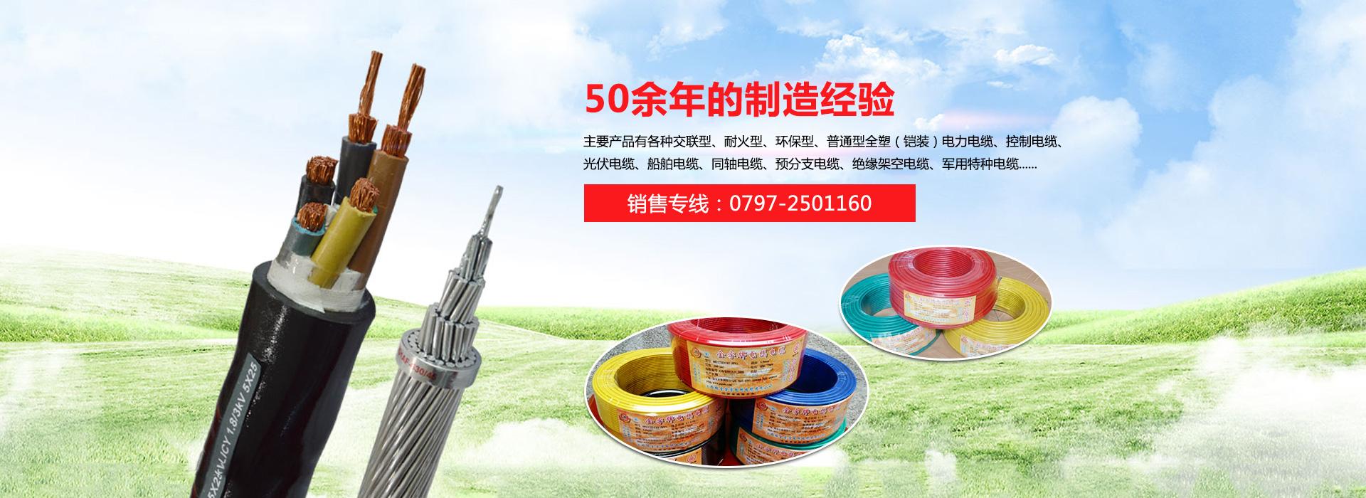 赣州电线电缆