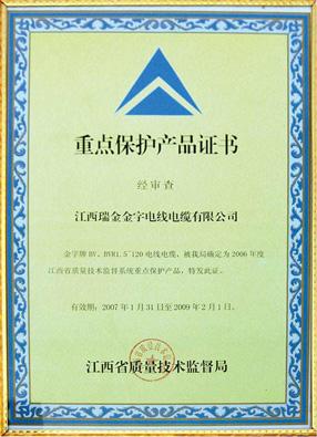 重点保护产品证书.